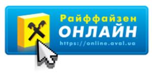 Райффайзен Онлайн