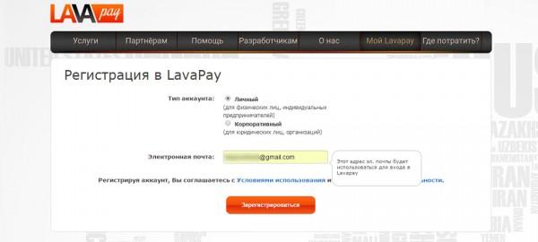 Регистрация кошелька LavaPay