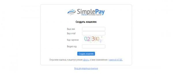 Регистрация в SimplePay