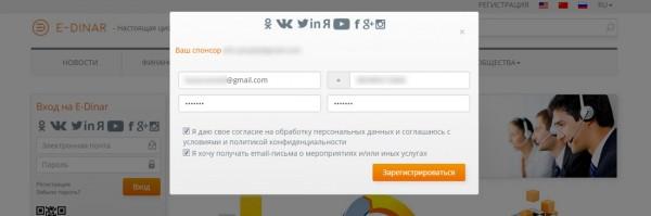 Регистрация в системе E-Dinar