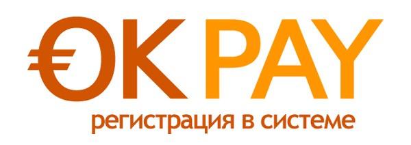 Регистрация в системе Okpay