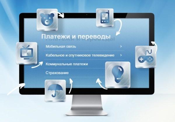 """Платежи и переводы интернет-банка """"Русский стандарт"""""""