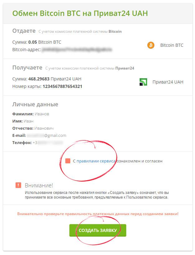 Создание заявки на обмен Bitcoin на Приват24 UAH
