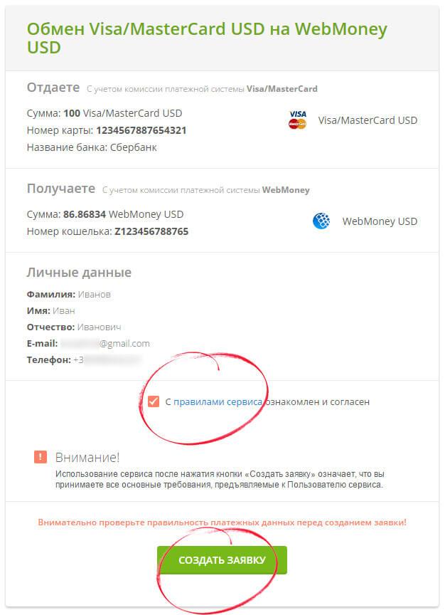 Как и где обменять Биткоины на рубли - рекомендуемые
