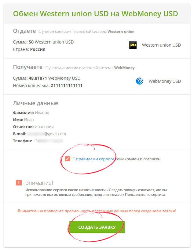 Создание заявки на обмен Western uniоn USD на WebMoney USD