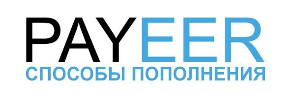 Способы пополнения Payeer
