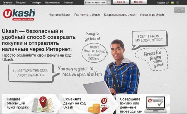 Официальный сайт Ukash