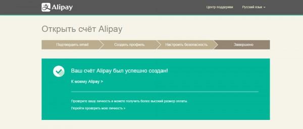 Сообщение об успешной регистрации в Alipay