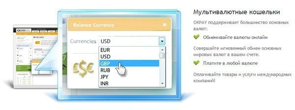 Мультивалютные кошельки OkPay