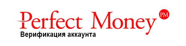 Верификация аккаунта Perect Money