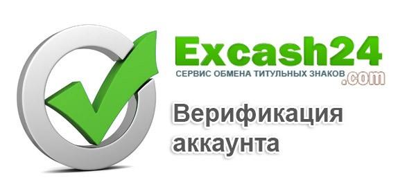 Верификация аккаунта на Excash24.com