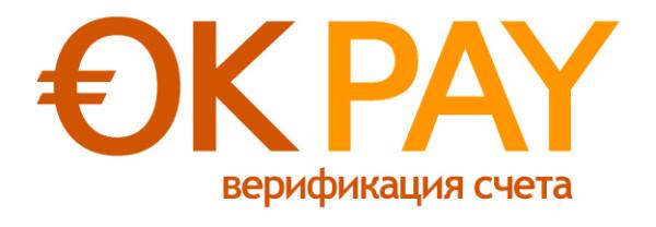 Верификация в системе Okpay