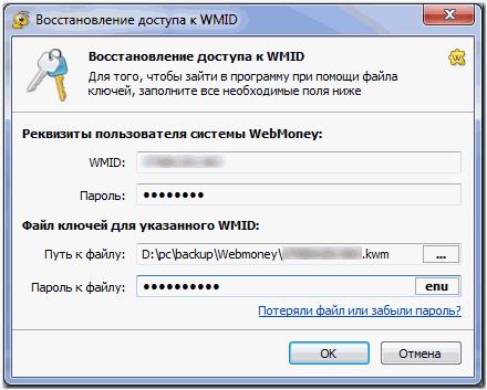 Восстановление доступа к WMID
