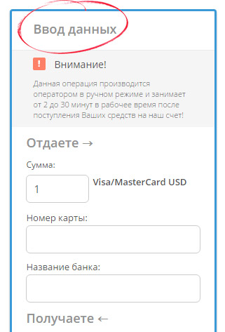 Обмен с visa на perfect money is