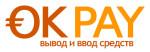 Как обменять или вывести Okpay?