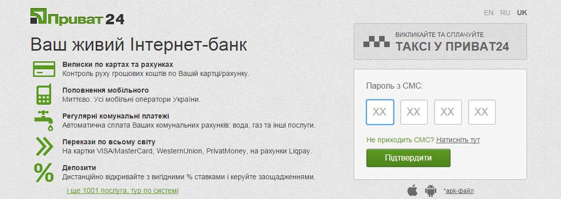 Введите код из SMS