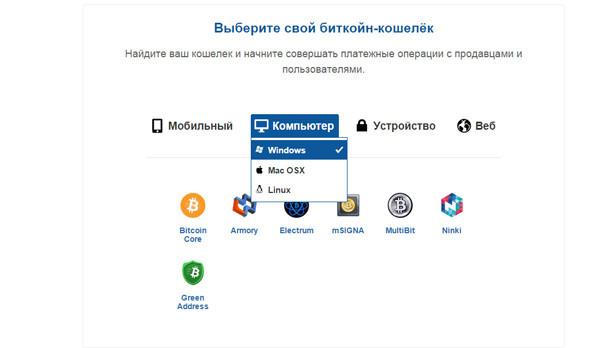 Выбор биткоин кошелька для Windows и других платформ