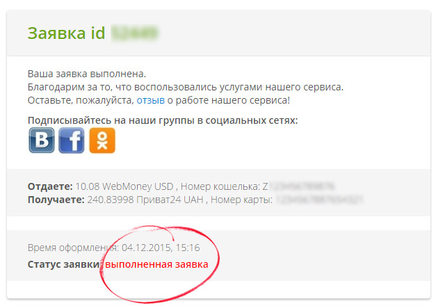 Обмен wmz visa днепропетровск