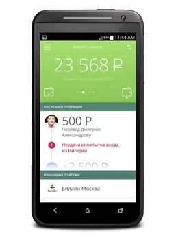 wallet_one_dlia_smartfonov