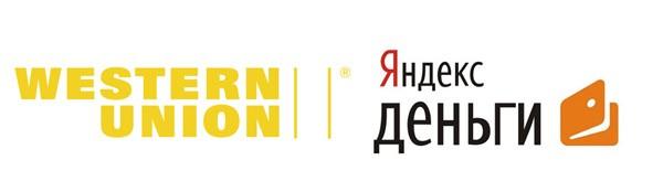 Яндекс.Деньги и Western uniоn теперь переводят деньги вместе!