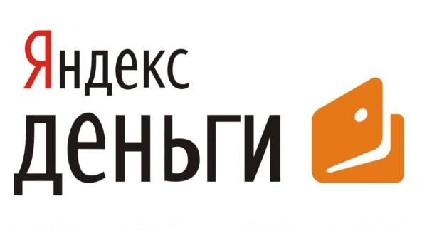 Оплата и выставление счета Яндекс.Деньги