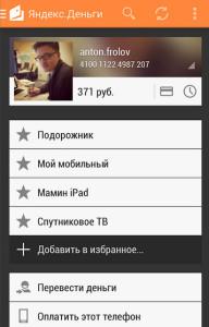 Яндекс.Деньги для Android: Основная страница