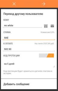 Яндекс.Деньги для Android: перевод средств