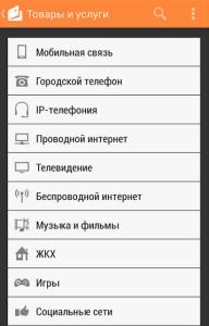 Яндекс.Деньги для Android: страница товаров и услуг