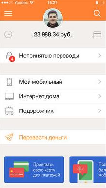 Яндекс.Деньги для iPhone/iPad: основная страница