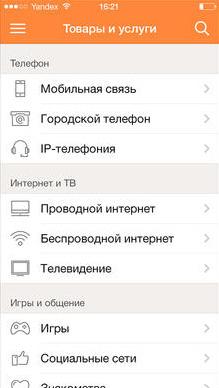 Яндекс.Деньги для iPhone/iPad: страница товаров и услуг