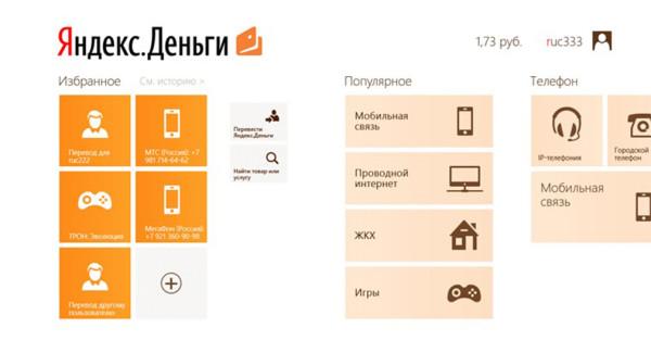 Яндекс.Деньги для Windows 8 и Windows RT