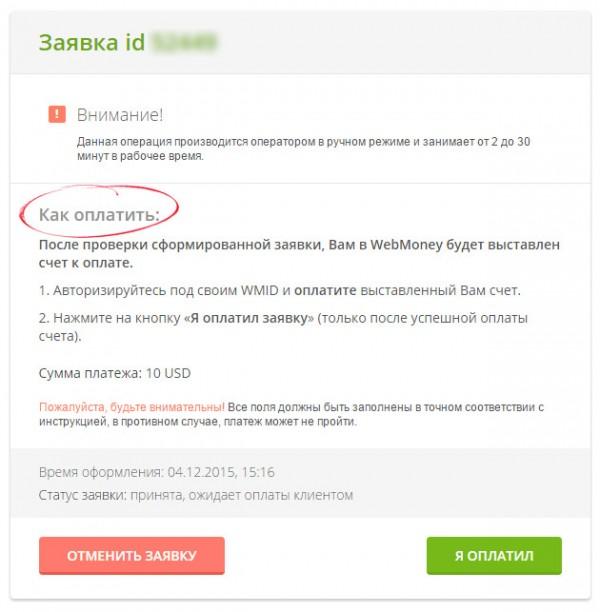 Заявка на обмен содержит инструкцию по оплате