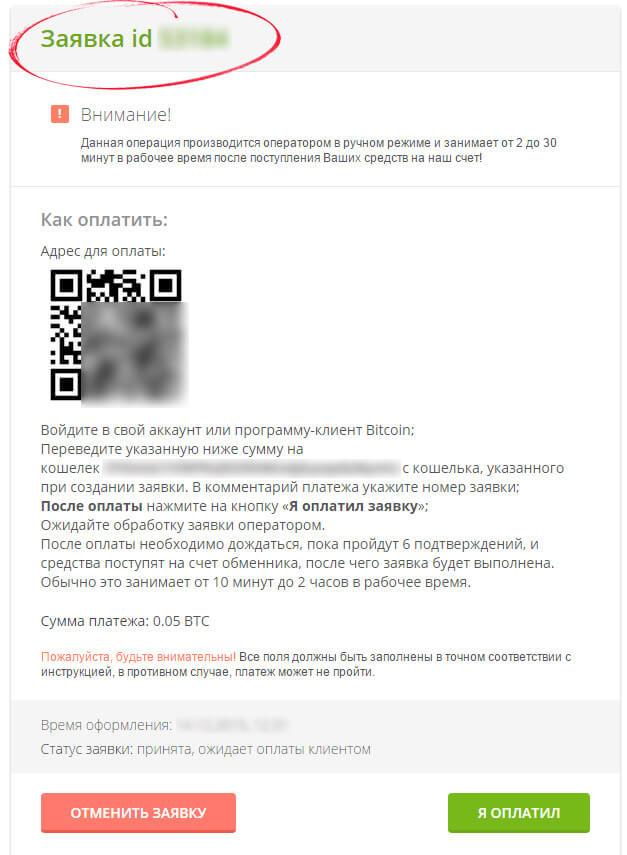 Заявка на обмен Bitcoin на Приват24 UAH