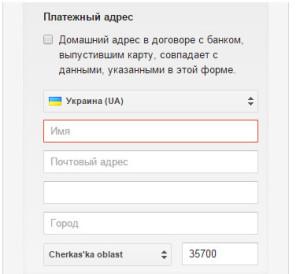 Заполнение платежного адреса