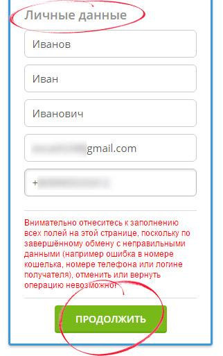 Завершение заполнения заявки на обмен