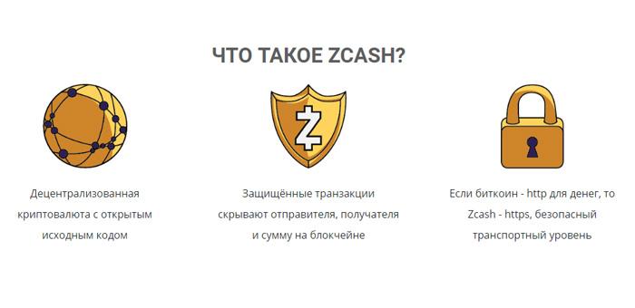 Особенности системы Zcash